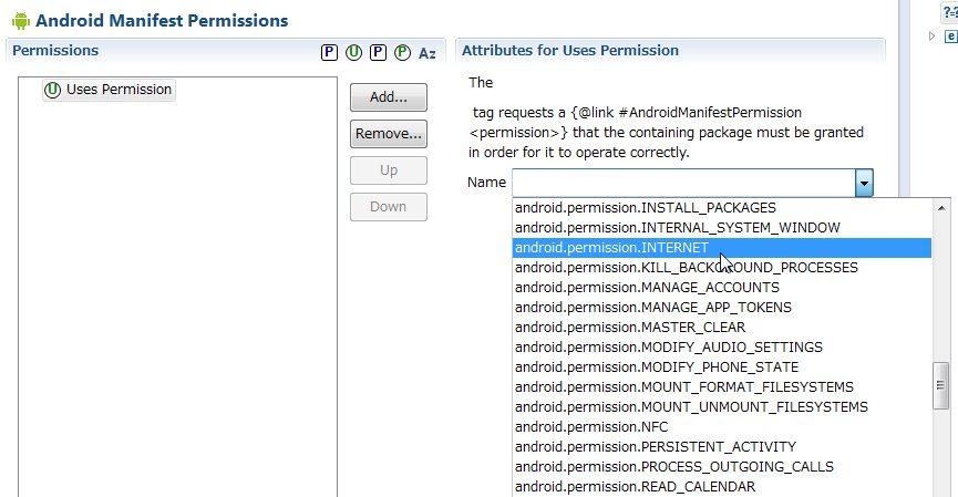 Android Manifest での Permission 設定 (2)