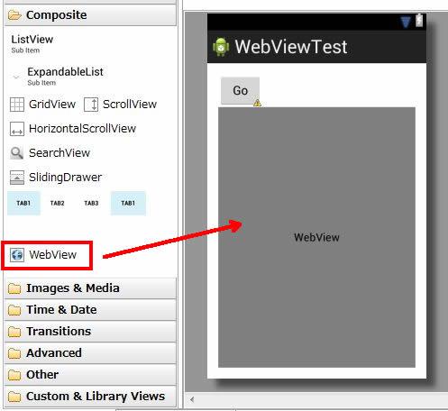 レイアウト内での WebView の配置