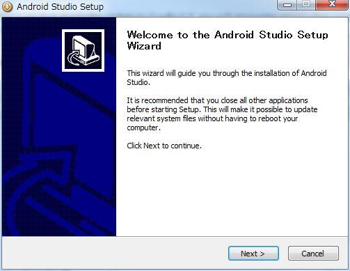 Android Studio インストール (1)