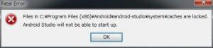 Android Studio 起動エラー