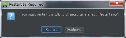 Android Studio テーマ変更後の再起動の確認