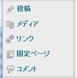 WordPress 管理メニュー(開いた状態)